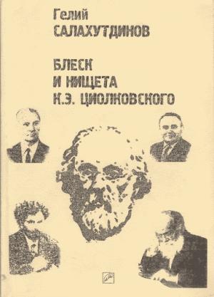 Салахутдинов Гелий - Блеск и нищета К.Э. Циолковского