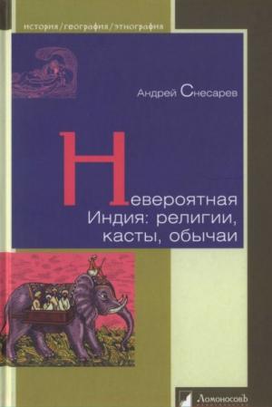 Снесарев Андрей - Невероятная Индия: религии, касты, обычаи
