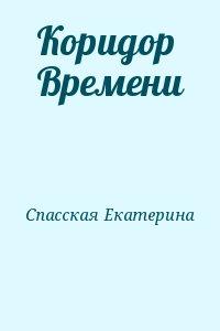 Спасская Екатерина - Коридор Времени
