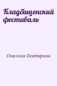 Спасская Екатерина - Кладбищенский фестиваль