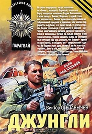 Степанычев Виктор - Джунгли