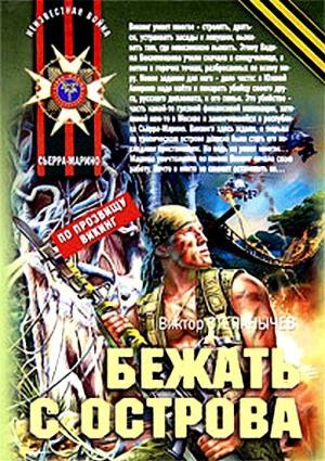 Степанычев Виктор - Бежать с острова