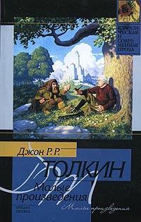 Толкин Джон - Лист Ниггла