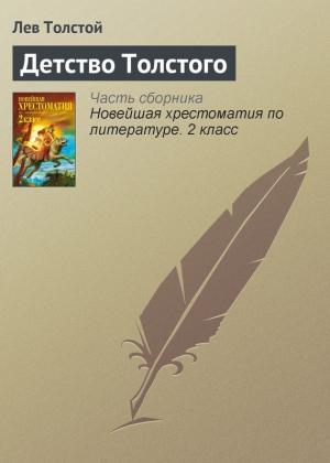 Толстой Лев - Детство Толстого