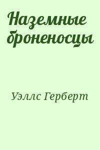 Уэллс Герберт - Наземные броненосцы