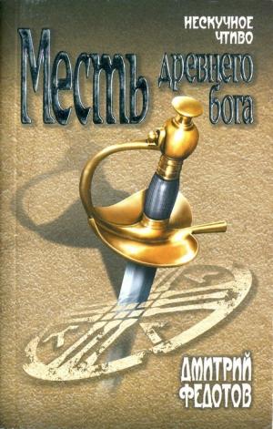 Федотов Дмитрий - Месть древнего бога