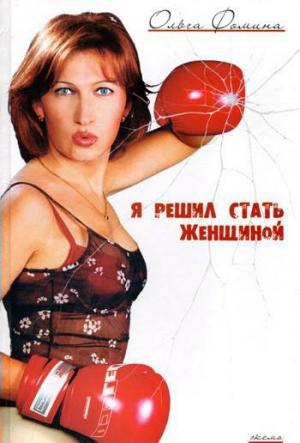 Фомина Ольга - Я решил стать женщиной