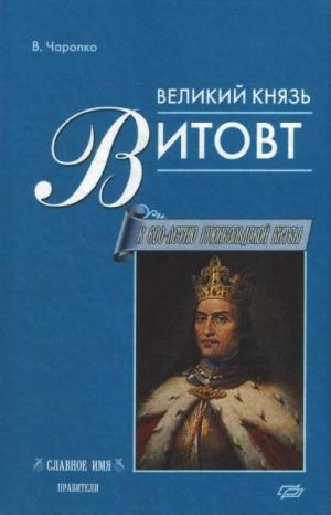 Черепко Виктор - Великий князь Витовт