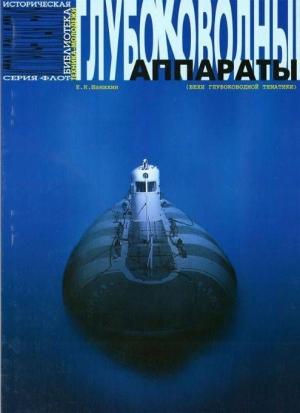 Шанихин Евгений - Глубоководные аппараты (вехи глубоководной тематики)