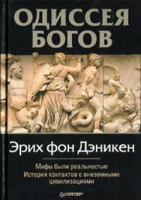 Одессея Богов