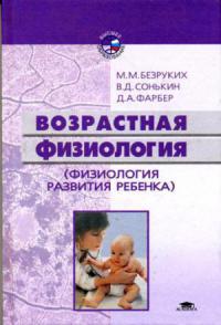 Возрастная физиология: (Физиология развития ребенка)