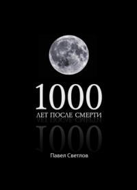 1000 лет после смерти