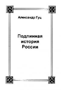 Подлинная история России. Записки дилетанта