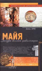Майя. Загадки великой цивилизации