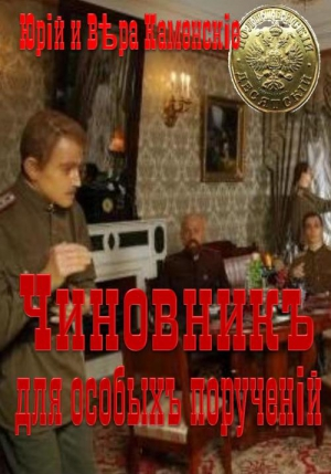 Каменский Юрий, Каменская Вера - Чиновник для особых поручений