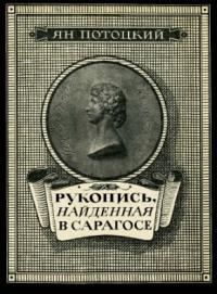 Рукопись, найденная в Сарагосе