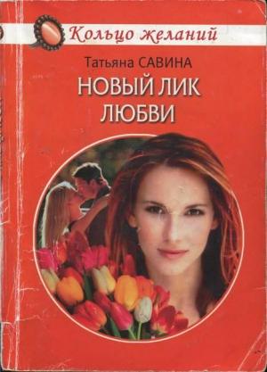 Савина Татьяна - Новый лик любви