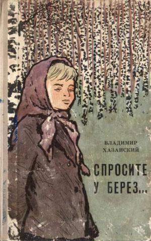 Хазанский Владимир - Спросите у берез…