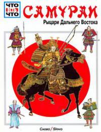 Самураи [Рыцари Дальнего Востока]