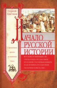 Начало русской истории. С древнейших времен до княжения Олега