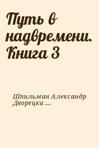Путь в надвремени. Книга 3