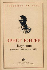 Излучения (февраль 1941 — апрель 1945)