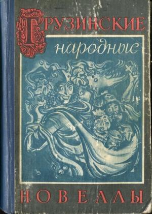 Глонти Александр - Грузинские народные новеллы