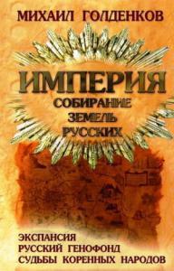 Империя. Собирание земель русских