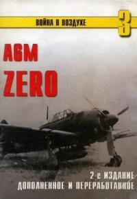 А6М Zero