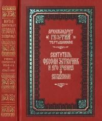 Святитель Феофан Затворник и его учение о спасении