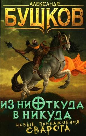 Бушков Александр - Из ниоткуда в никуда