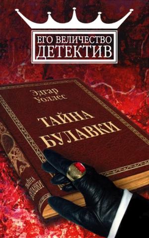 Уоллес Эдгар - Тайна булавки