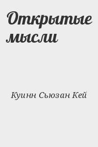 Куинн Сьюзан Кей - Открытые мысли