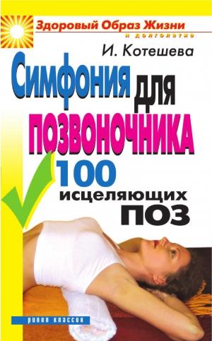 Котешева Ирина - Симфония для позвоночника. 100 исцеляющих поз / Ирина Анатольевна Котешева