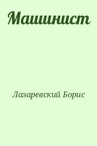 Лазаревский Борис - Машинист