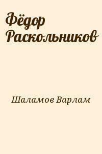 Фёдор Раскольников