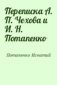 Переписка А. П. Чехова и И. Н. Потапенко