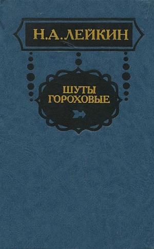Лейкин Николай - В Екатерингофе