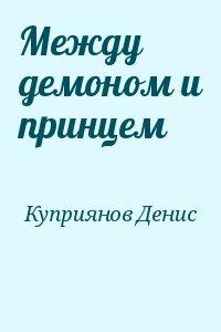 Куприянов Денис - Между демоном и принцем
