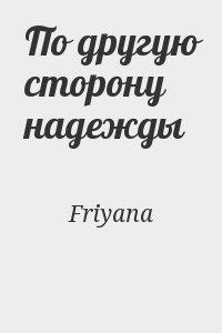 Friyana - По другую сторону надежды