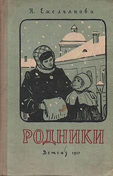 Емельянова Нина - Родники