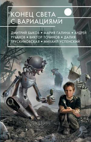 Аренев Владимир - В ожидании К.