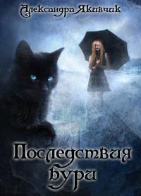 Не будите в кошке зверя! Последствия бури