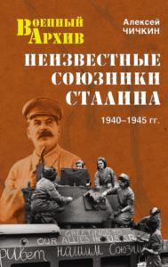 Неизвестные союзники Сталина. 1940–1945 гг.