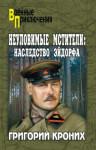 Кроних Григорий - Наследство Эйдорфа