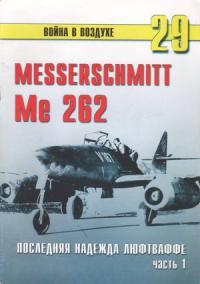 Me 262 последняя надежда Люфтваффе Часть 1
