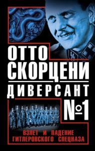Отто Скорцени - диверсант №1. Взлет и падение гитлеровского спецназа