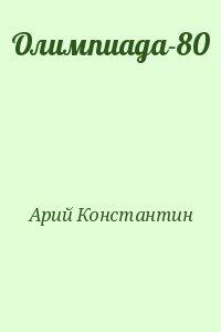 Арий Константин - Олимпиада-80