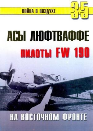 Иванов С. - Асы люфтваффе пилоты Fw 190 на Восточном фронте
