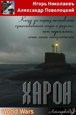 Николаевъ Игорь, Поволоцкий Александр - Харон